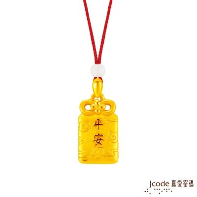 J code真愛密碼金飾 大甲媽平安符黃金墜子-立體硬金款 送項鍊