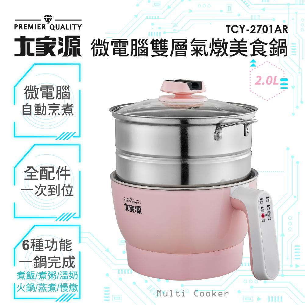 大家源2L微電腦304不鏽鋼雙層防燙美食鍋(TCY-2701AR)粉紅色-附蒸籠