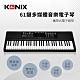 【KONIX】 61鍵多媒體音樂電子琴S6188 攜帶式電子琴 可外接耳機麥克風 移調功能 product thumbnail 1