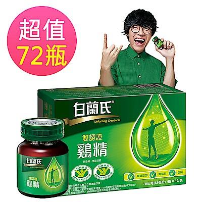白蘭氏 雙認證雞精 72瓶超值組(70g/瓶 x 6瓶/盒 x 12盒)