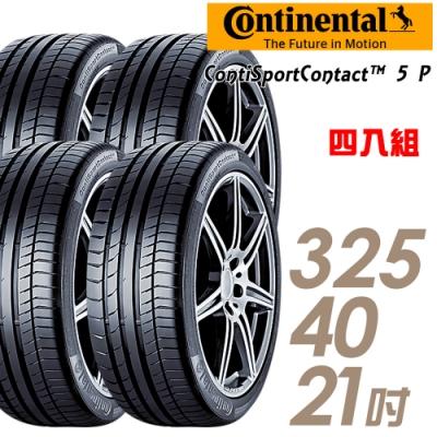 【馬牌】ContiSportContact5 P 高性能輪胎_四入組_325/40/21