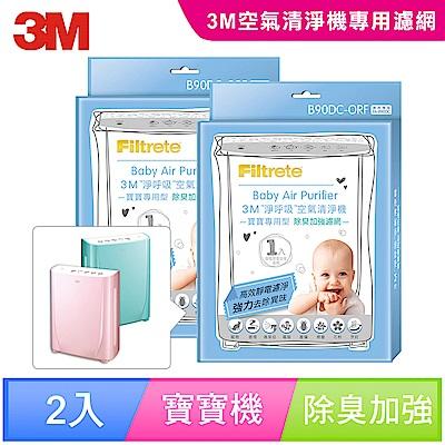 3M 寶寶專用清淨機除臭加強專用濾網1年份/超值2入組(濾網型號:B90DC-ORF)