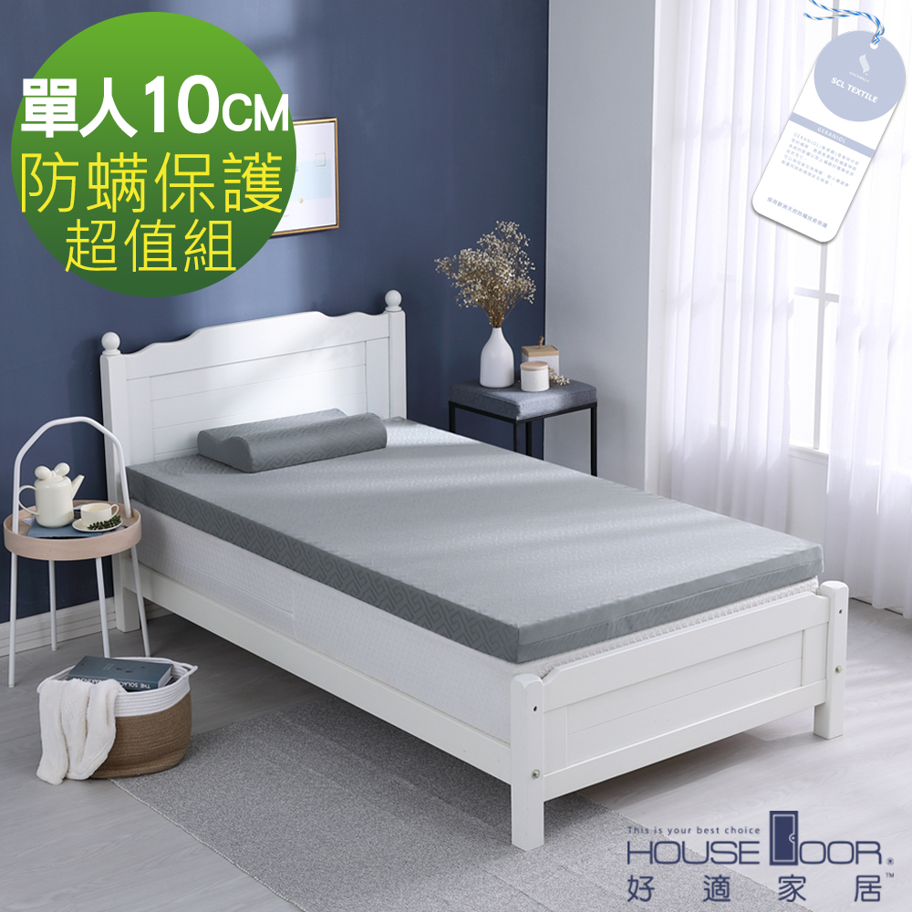 House Door 天然防螨技術保護表布釋壓記憶床墊10公分超值組-單人3尺