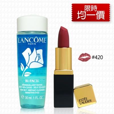 * 蘭蔻 快速眼唇卸妝液30ml+絕對慾望奢華潤唇膏1.2g(#420)