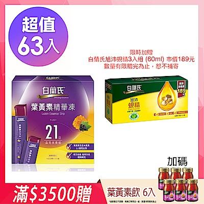 小孩整天看3C產品必備(可折價券180)-白蘭氏 葉黃素精華凍15g*63入