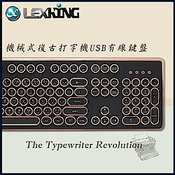 Lexking 雷斯特 LKB-7309(BR) 機械式復古打字機 古銅 有線鍵盤