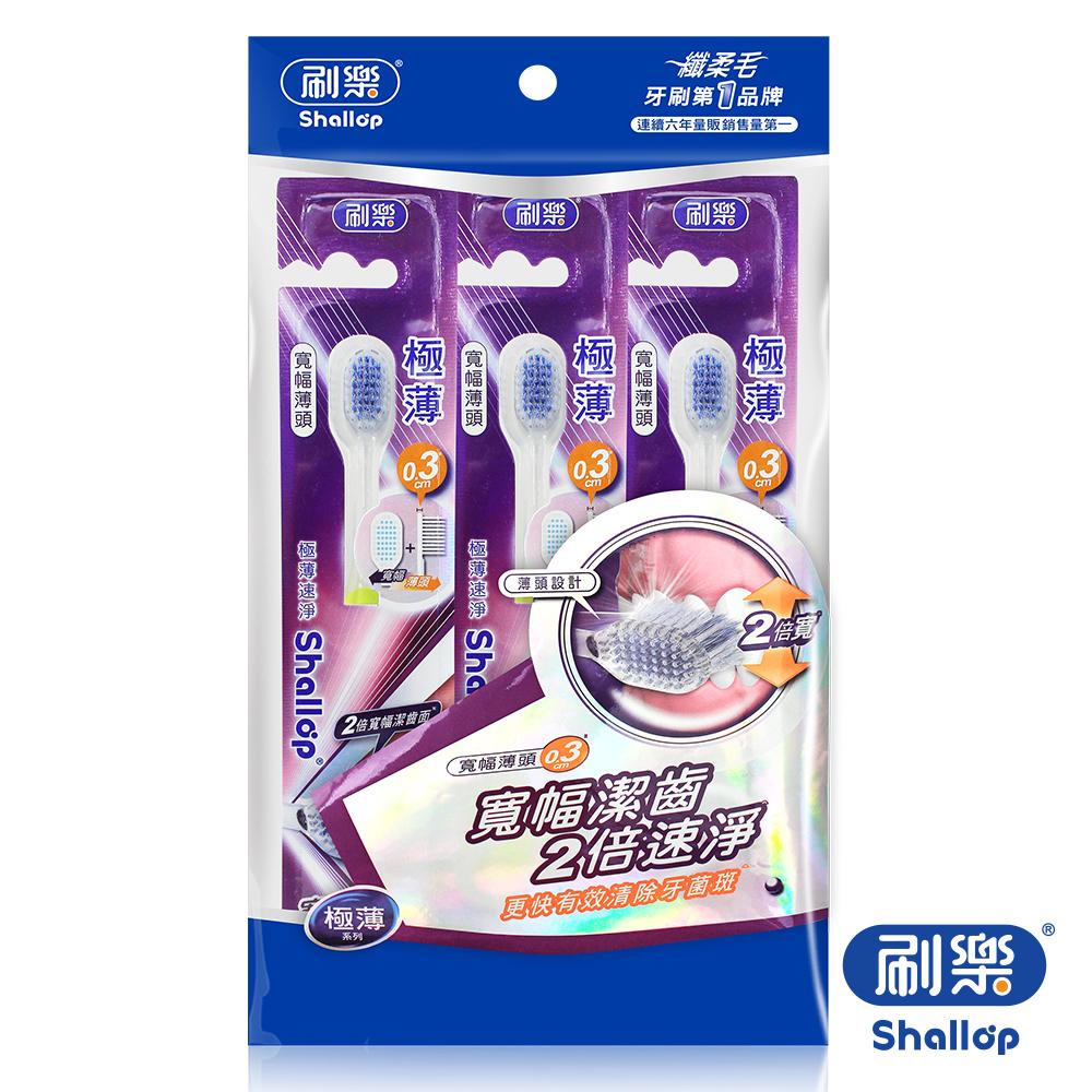 刷樂極薄速淨牙刷3支入