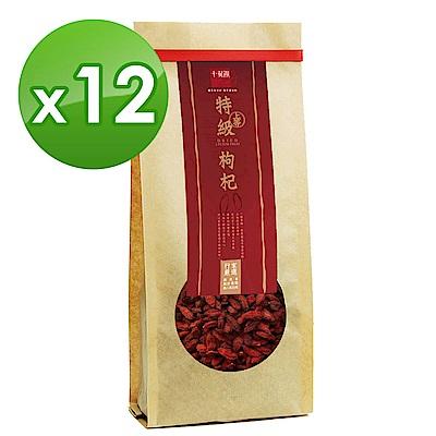 十翼饌 上等特級枸杞(340gX12包)