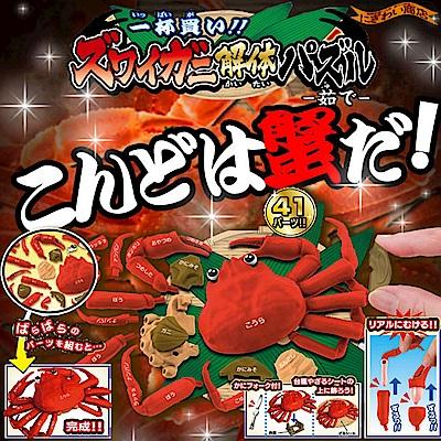 【MEGAHOUSE】日版 益智桌遊 買一整隻帝王蟹! 帝王蟹拼圖
