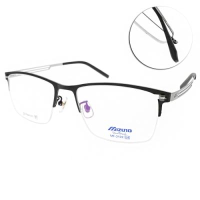 MIZUNO美津濃眼鏡  輕巧β鈦系列 紳士半框款/霧黑-霧銀 #MF2122 C70