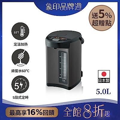 象印*5公升*日本製 微電腦電動熱水瓶