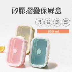 【佳工坊】矽膠折疊收納食物保鮮盒(850ml)