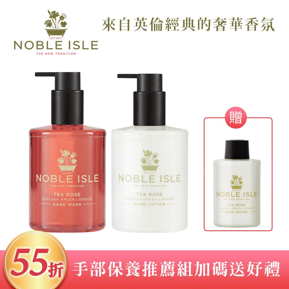 NOBLE ISLE 茶玫瑰護手乳 250mL+洗手乳 250mL 送身體乳 75mL