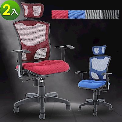 【A1】高彈力舒壓氣墊電腦椅/辦公椅-附頭枕(4色可選-2入)