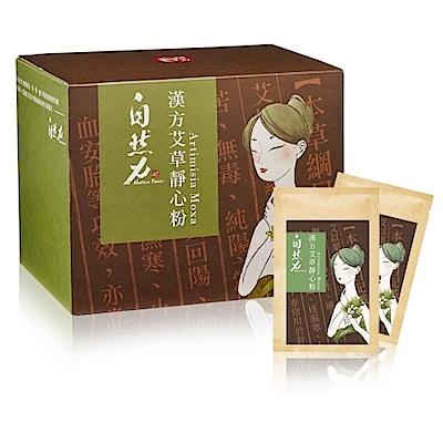 茶寶 漢方淨心艾草粉(一盒20包)