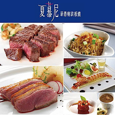 (王品集團)夏慕尼法式鐵板燒餐券(4張) @ Y!購物