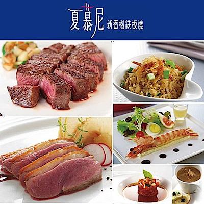 (王品集團)夏慕尼法式鐵板燒餐券(4張)