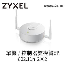 ZyXEL合勤 NWA5121-NI企業級大範圍無線基地