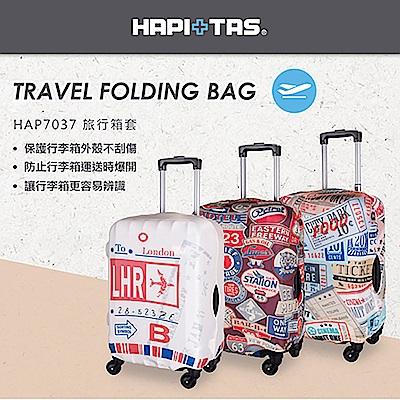 日本HAPI+TAS 行李箱保護套 M-22吋~26吋 復古風