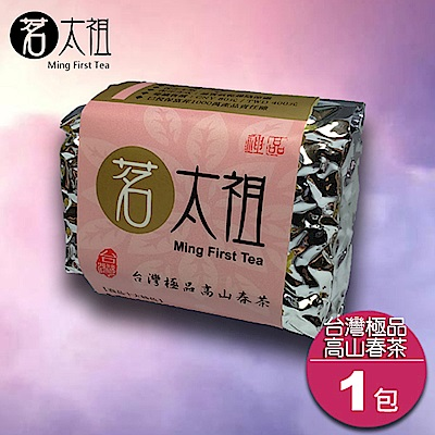 茗太祖 台灣極品 高山春茶 真空粉金 嘗鮮包茶葉(50gx1)