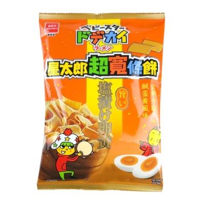 OYATSU優雅食 星太郎超寬條餅-鹹蛋黃風味-升級版(70g)
