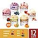 哈根達斯 夏日果戀迷你杯12入組100ml(芒果2/哈密瓜2/草莓2/白桃覆盆2/仲夏野莓2/藍莓2) product thumbnail 1
