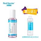 Real Barrier沛麗膚 B12基本保養組 (B12精華+精華化妝水190ML)