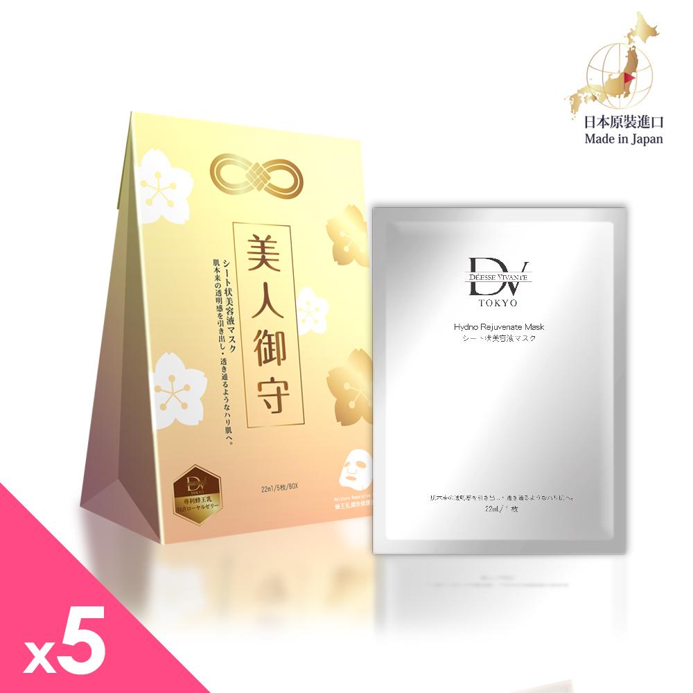 DV TOKYO 日本原裝進口 蜂王乳潤效修護面膜-御守版x5盒(5片/盒)