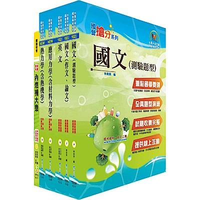 台灣國際造船公司甄試(輪機工程師)套書(不含輔機、機構學)(贈題庫網帳號1組)
