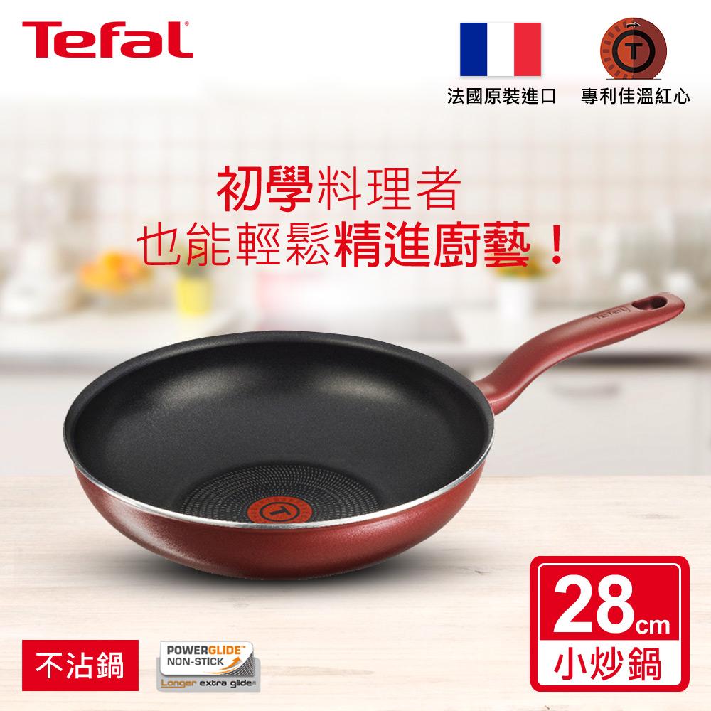 Tefal法國特福 典雅紅系列28CM不沾小炒鍋