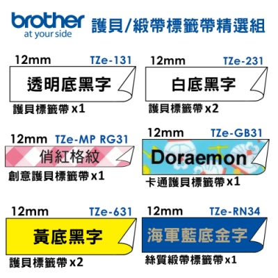 brother TZe-131+231+631+RG31+GB31+RN34標籤帶8入組/