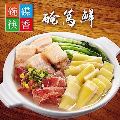 珍苑x碗碟筷香 醃篤鮮x1盒(1600g/盒)