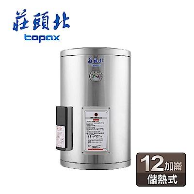 莊頭北 12加侖儲熱式電熱水器 TE-1120