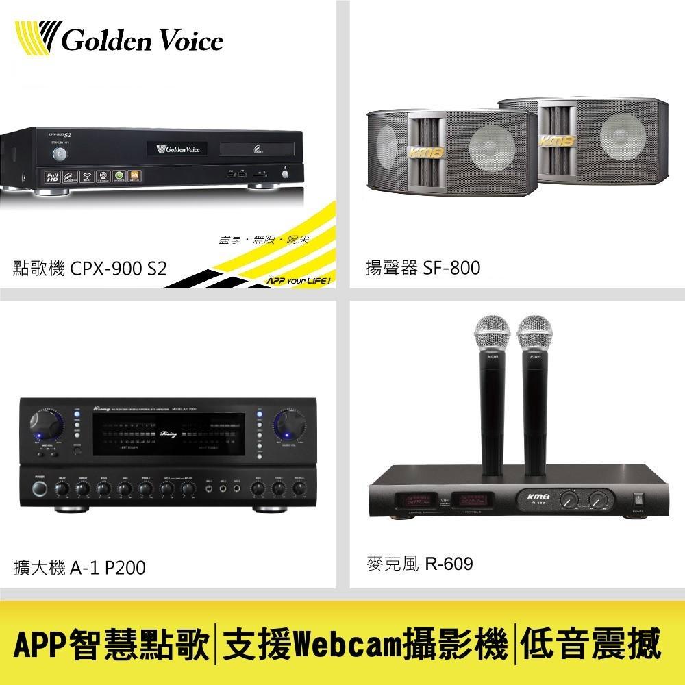 【金嗓】晶鑽娛樂卡拉OK超值組(CPX-900S2)
