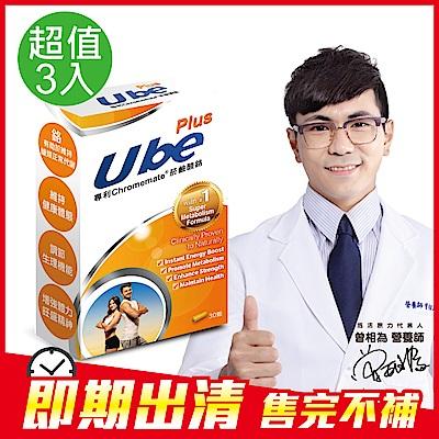 【即期良品】悠活原力 UBe Plus優必加倍塑膠囊X3盒(30顆/盒)