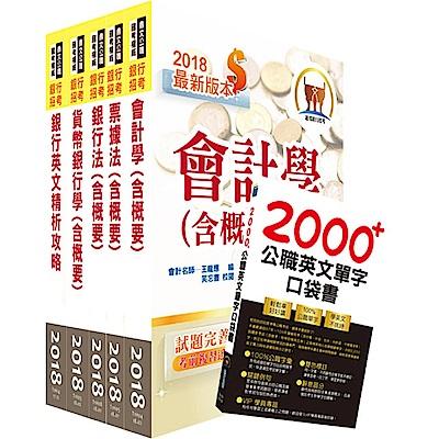 108年合作金庫(一般金融人員)套書(贈2000+英文口袋單字書、題庫網帳號、雲端課程)