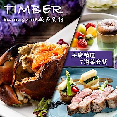 (台北)TIMBER 藏薪法餐酒館主廚精選7道菜套餐