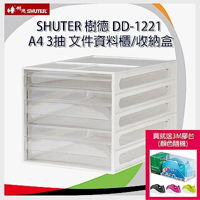 SHUTER 樹德 DD-1221 桌上型3抽資料櫃/收納盒