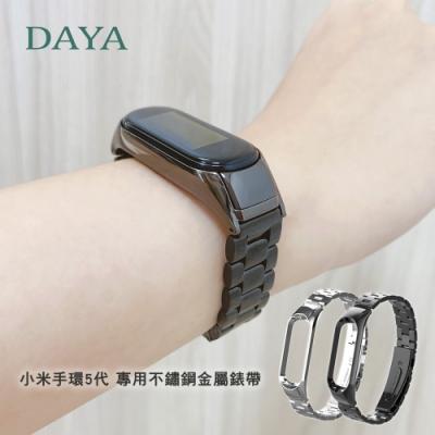 【DAYA】小米手環5代 專用 不鏽鋼金屬錶帶(贈錶帶調整器)
