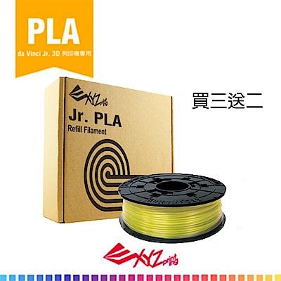 XYZ Printing Jr. PLA耗材-黃色3捲 再送TOUGH PLA黑色2捲