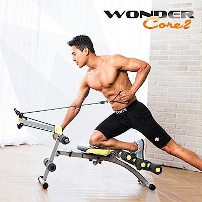 Wonder Core 2 -全能塑體健身機 (強化升級版)