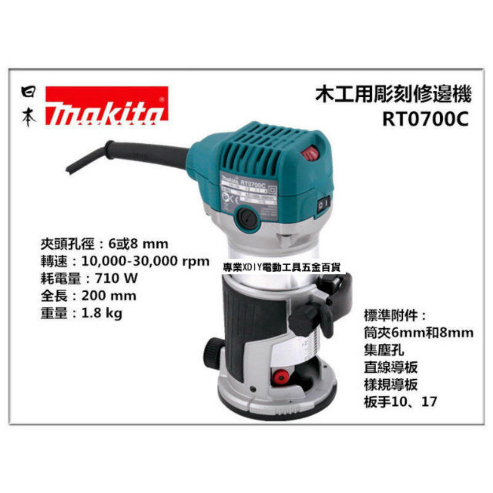 Makita 牧田 RT0700C 木工 修邊機 雕刻機 可調速 非 3701
