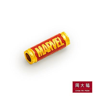 周大福 漫威MARVEL系列 MARVEL圓管造型黃金路路通串飾/串珠