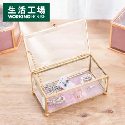 【生活工場】Brilliant粉大理石珠寶盒(小)