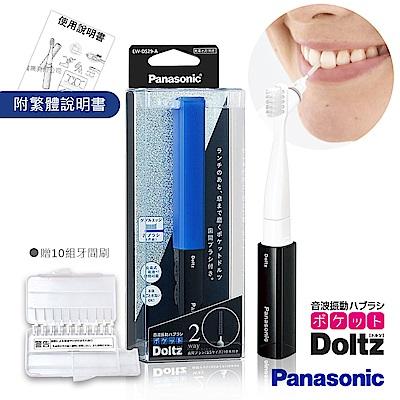 國際牌Panasonic 音波震動電動牙刷 牙間刷 上班 隨身 旅行(贈10組牙間刷)