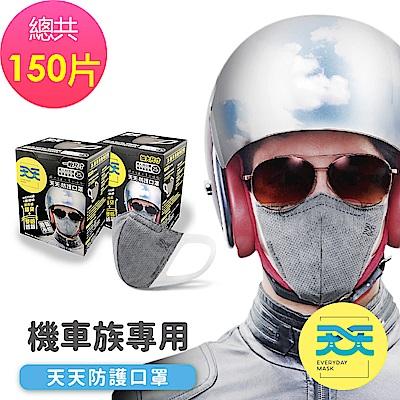 (買五送一)天天機車族專用口罩 共6盒(25入/盒)-成人加大