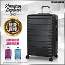 American Explorer 大容量行李箱 超輕量 防刮 29吋 Z92(台灣黑熊)