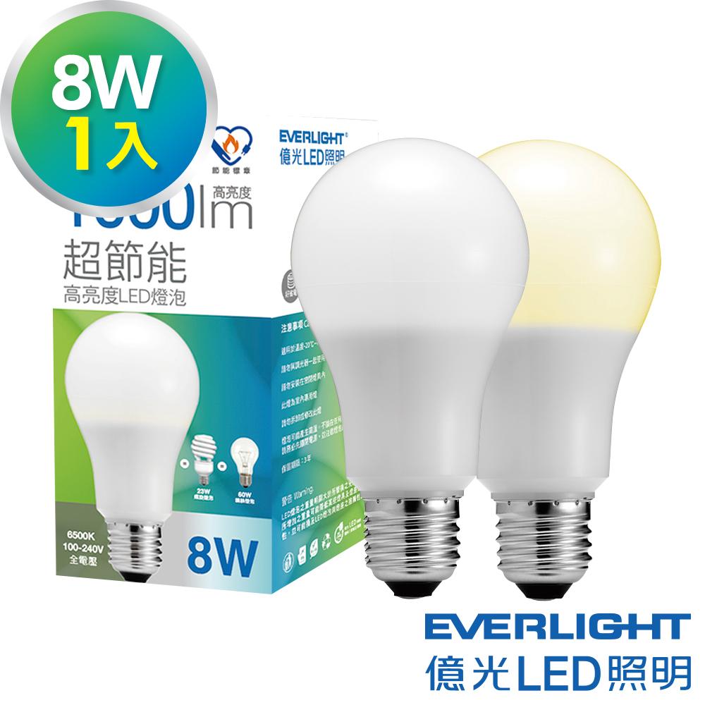 億光LED 8W節能燈泡全電壓E27燈泡白黃光1入