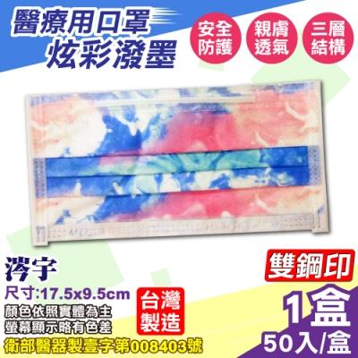 涔宇 醫療口罩(雙鋼印)(炫彩潑墨)-50入/盒