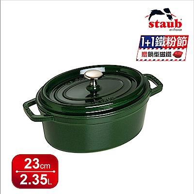 法國Staub 橢圓型琺瑯鑄鐵鍋 23cm 羅勒綠